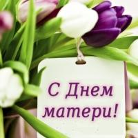 """Школьный концерт ко """"Дню Матери"""""""