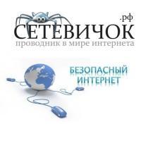 """конкурс """"Сетевичок"""""""