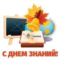 Сентябрьские мероприятия