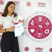 """Итоги конкурса """"Доброволец 2018"""""""